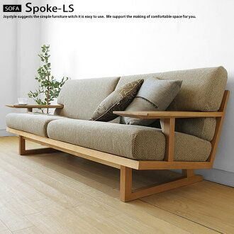 An amount of money changes by full cover ring sofa wooden sofa -3P sofa -SPOKE-L…
