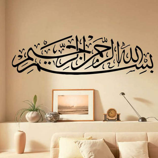 Bismillah Islamic Calligraphy Wall Art Sticker Beautiful Islamic .