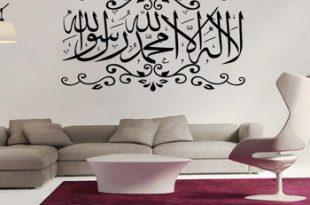 Custom Die Cut Vinyl Islamic Wall Art Stickers - Buy Islamic Wall .